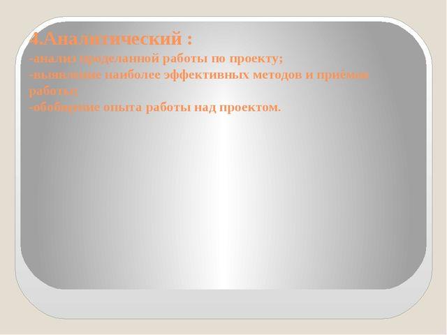 4.Аналитический : -анализ проделанной работы по проекту; -выявление наиболее...