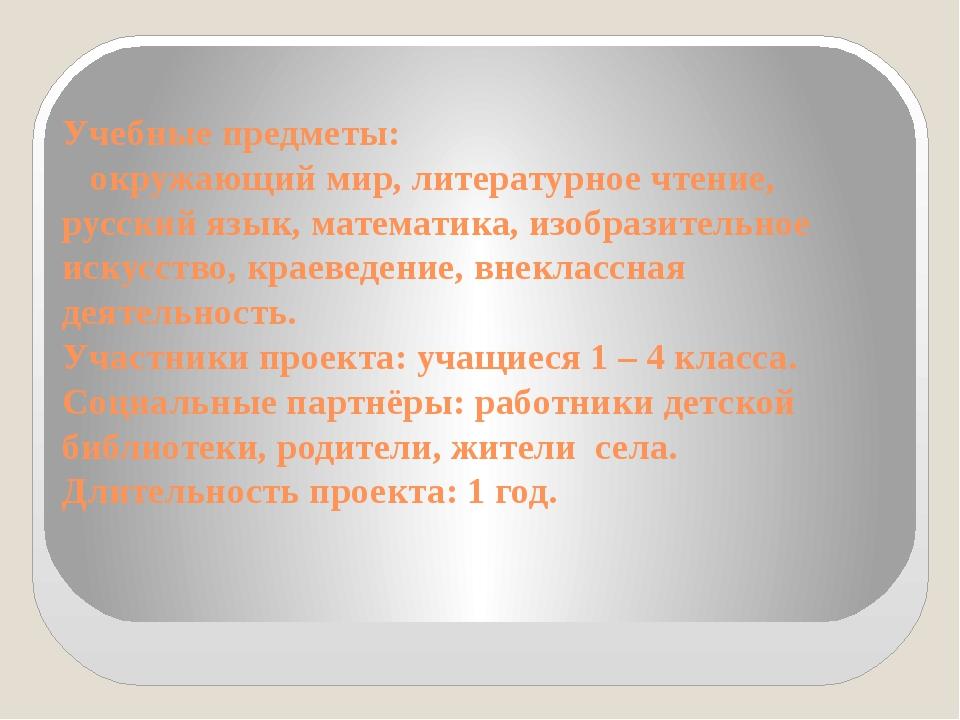 Учебные предметы: окружающий мир, литературное чтение, русский язык, математи...