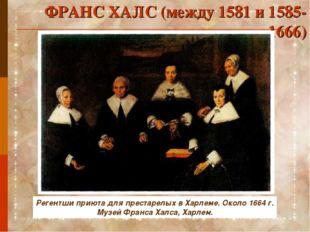 ФРАНС ХАЛС (между 1581 и 1585-1666) Регентши приюта для престарелых в Харлеме
