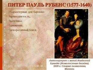 ПИТЕР ПАУЛЬ РУБЕНС (1577-1640) Характерные для барокко приподнятость, патетик