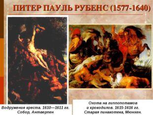 ПИТЕР ПАУЛЬ РУБЕНС (1577-1640) Водружение креста. 1610—1611 гг. Собор, Антвер