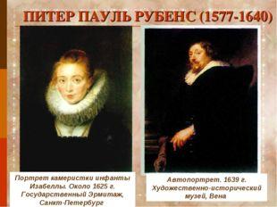 ПИТЕР ПАУЛЬ РУБЕНС (1577-1640) Портрет камеристки инфанты Изабеллы. Около 162