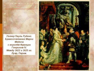 Питер Пауль Рубенс. Бракосочетание Марии Медичи с королём Франции Генрихом IV