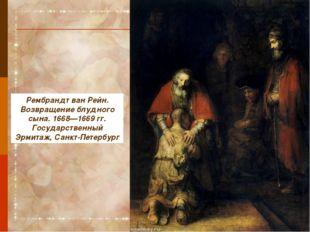 Рембрандт ван Рейн. Возвращение блудного сына. 1668—1669 гг. Государственный