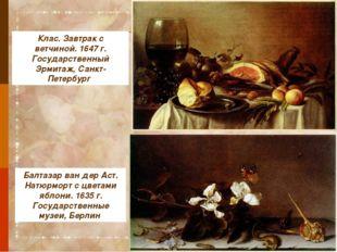 Клас. Завтрак с ветчиной. 1647 г. Государственный Эрмитаж, Санкт-Петербург Ба