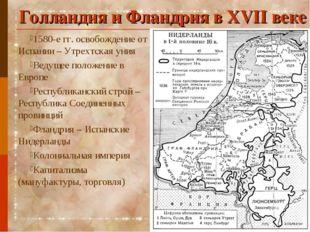 Голландия и Фландрия в XVII веке 1580-е гг. освобождение от Испании – Утрехтс