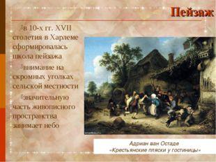 Пейзаж в 10-х гг. XVII столетия в Харлеме сформировалась школа пейзажа вниман