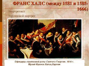 ФРАНС ХАЛС (между 1581 и 1585-1666) портретист групповой портрет Офицеры стре
