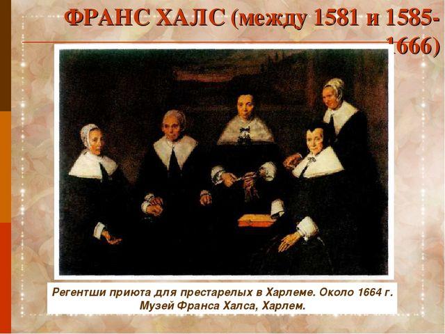 ФРАНС ХАЛС (между 1581 и 1585-1666) Регентши приюта для престарелых в Харлеме...