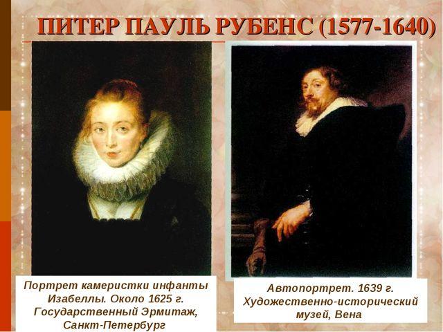 ПИТЕР ПАУЛЬ РУБЕНС (1577-1640) Портрет камеристки инфанты Изабеллы. Около 162...