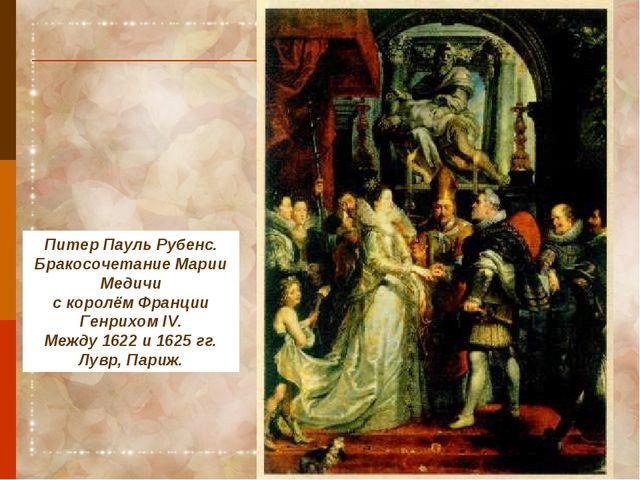 Питер Пауль Рубенс. Бракосочетание Марии Медичи с королём Франции Генрихом IV...