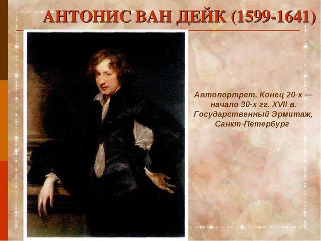 АНТОНИС ВАН ДЕЙК (1599-1641) Автопортрет. Конец 20-х — начало 30-х гг. XVII в...