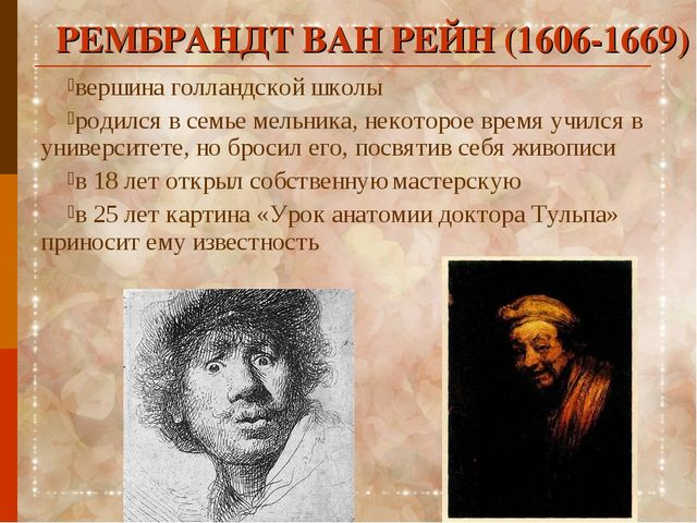 РЕМБРАНДТ ВАН РЕЙН (1606-1669) вершина голландской школы родился в семье мель...