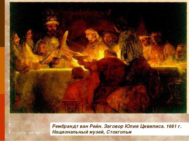 Рембрандт ван Рейн. Заговор Юлия Цивилиса. 1661 г. Национальный музей, Стокго...