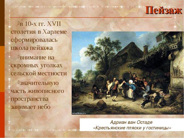 Пейзаж в 10-х гг. XVII столетия в Харлеме сформировалась школа пейзажа вниман...