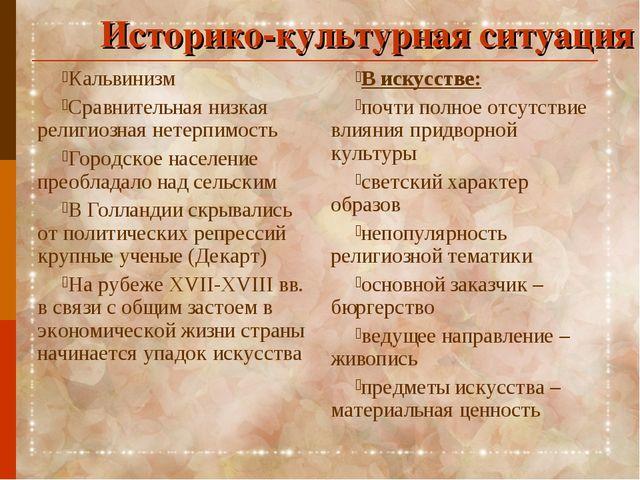 Историко-культурная ситуация Кальвинизм Сравнительная низкая религиозная нете...