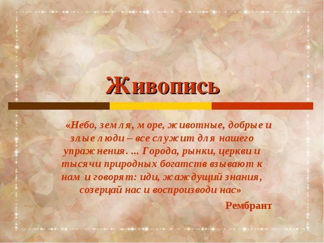 Живопись «Небо, земля, море, животные, добрые и злые люди – все служит для на...