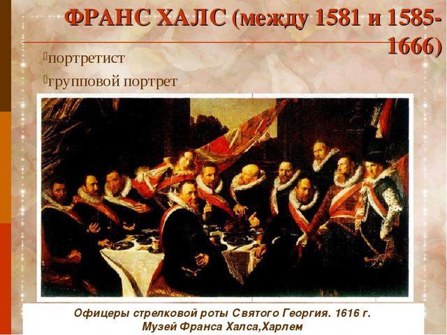 ФРАНС ХАЛС (между 1581 и 1585-1666) портретист групповой портрет Офицеры стре...