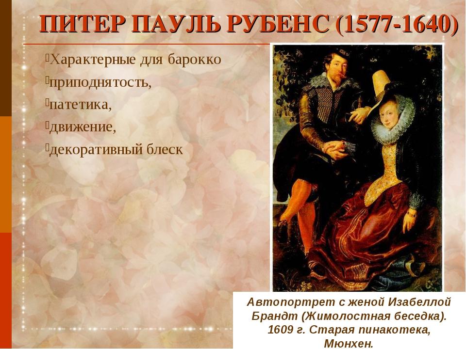 ПИТЕР ПАУЛЬ РУБЕНС (1577-1640) Характерные для барокко приподнятость, патетик...