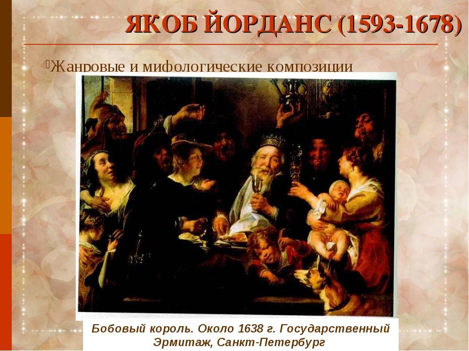 ЯКОБ ЙОРДАНС (1593-1678) Жанровые и мифологические композиции Бобовый король....