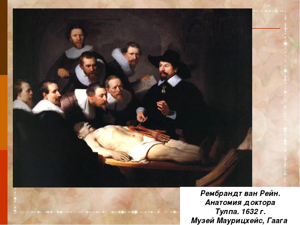Рембрандт ван Рейн. Анатомия доктора Тулпа. 1632 г. Музей Маурицхейс, Гаага