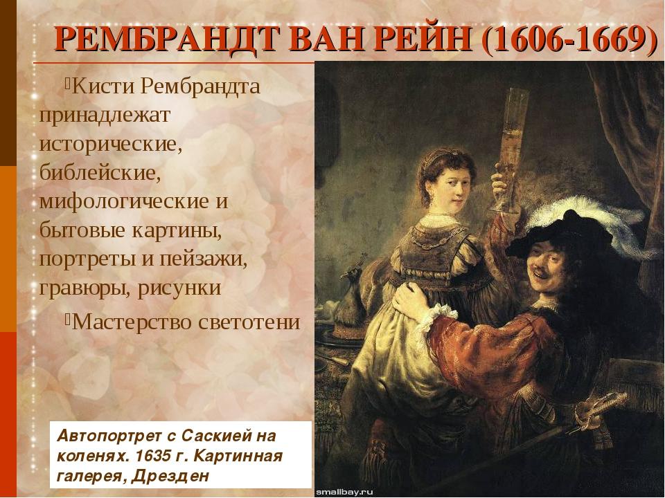 РЕМБРАНДТ ВАН РЕЙН (1606-1669) Кисти Рембрандта принадлежат исторические, биб...