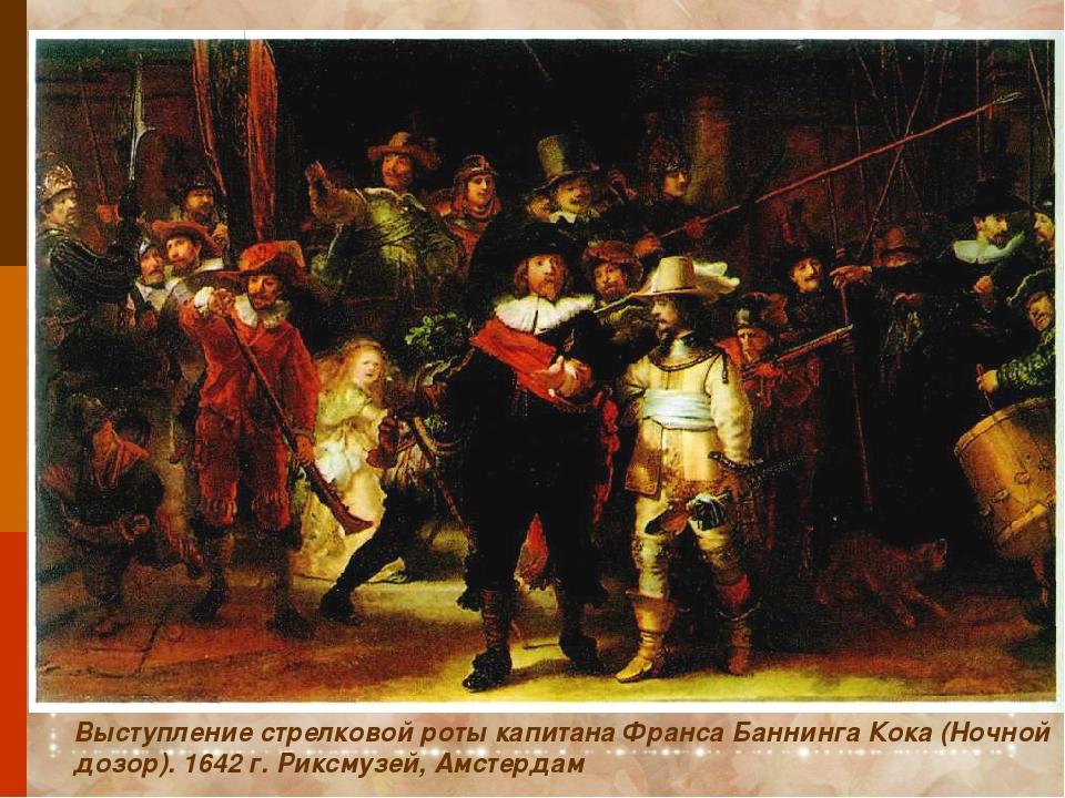 Выступление стрелковой роты капитана Франса Баннинга Кока (Ночной дозор). 164...