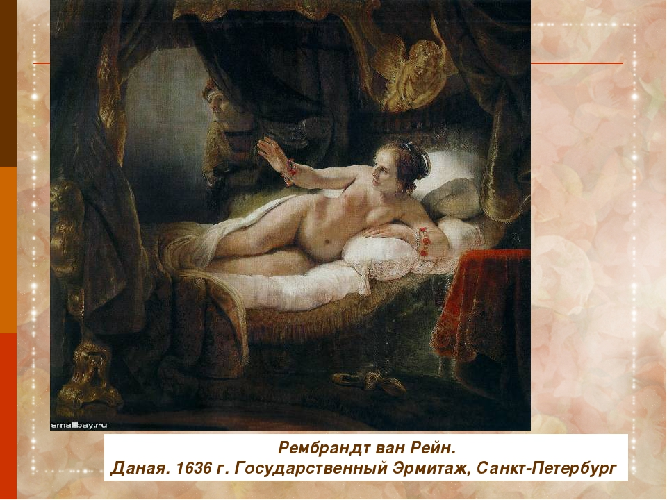 Рембрандт ван Рейн. Даная. 1636 г. Государственный Эрмитаж, Санкт-Петербург