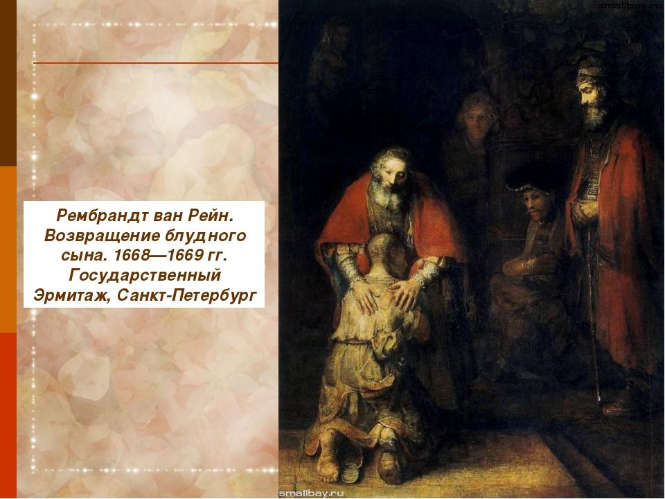 Рембрандт ван Рейн. Возвращение блудного сына. 1668—1669 гг. Государственный...