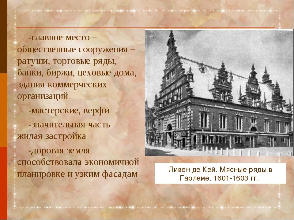 главное место – общественные сооружения – ратуши, торговые ряды, банки, биржи...