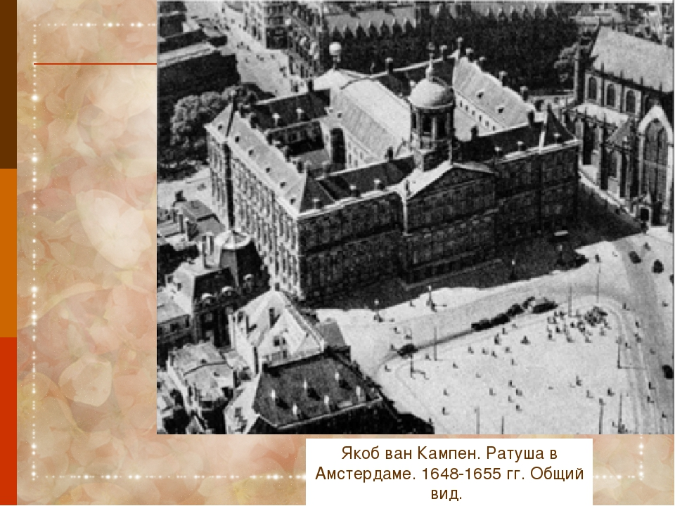 Якоб ван Кампен. Ратуша в Амстердаме. 1648-1655 гг. Общий вид.