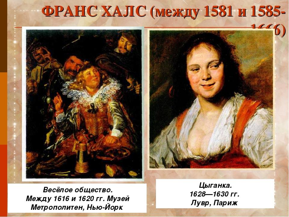 ФРАНС ХАЛС (между 1581 и 1585-1666) Весёлое общество. Между 1616 и 1620 гг. М...