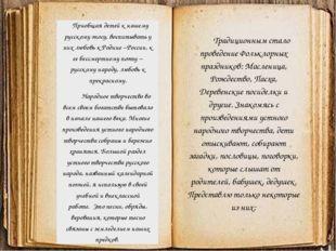 Традиционным стало проведение Фольклорных праздников: Масленица, Рождество, П