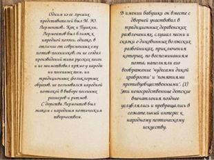 Одним из ее лучших представителей был M. Ю. Лермонтов,. Как и Пушкин, Лермон