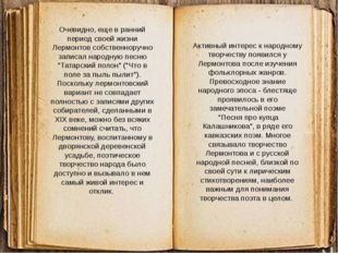 Очевидно, еще в ранний период своей жизни Лермонтов собственноручно записал