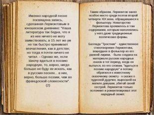 Именно народной песне посвящена запись, сделанная Лермонтовым в юношеском дн