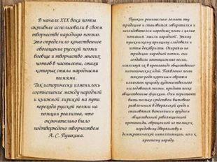 В начале XIX века поэты активнее использовали в своем творчестве народную по