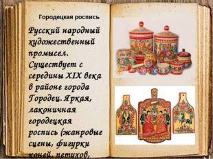 Городецкая роспись Русский народный художественный промысел. Существует с се