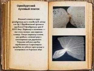 Оренбургский пуховый платок Вязаный платок из пуха оренбургских коз и основы