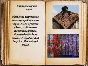 Павлопосадские шали Набивные шерстяные платки традиционно черного или красно