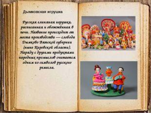 Дымковская игрушка Русская глиняная игрушка, расписанная и обожжённая в печи