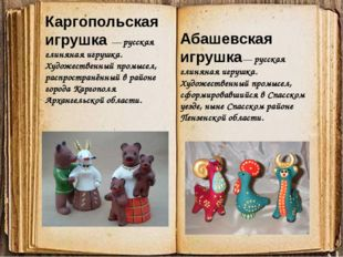 Каргопольская игрушка — русская глиняная игрушка. Художественный промысел, ра
