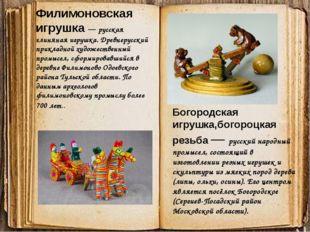Филимоновская игрушка — русская глиняная игрушка. Древнерусский прикладной ху