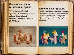 Старооскольская глиняная игрушка — художественный промысел в Старооскольском
