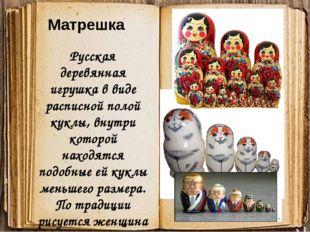 Матрешка Русская деревянная игрушка в виде расписной полой куклы, внутри кот