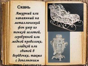 Скань Ажурный или напаянный на металлический фон узор из тонкой золотой, сер