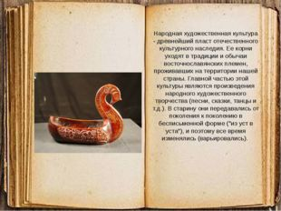 Народная художественная культура - древнейший пласт отечественного культурно