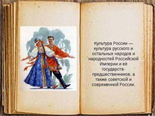 Культура России — культура русского и остальных народов и народностей Россий