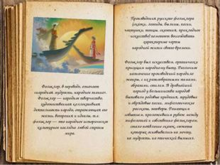 Фольклор, впереводе, означает «народная мудрость, народное знание». Фольклор