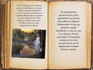 Сейчас новых русских народных сказок непоявляется, ностарые по-прежнему ра
